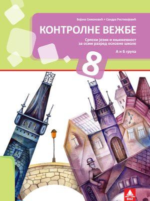 Srpski jezik 8 kontrolne vežbe